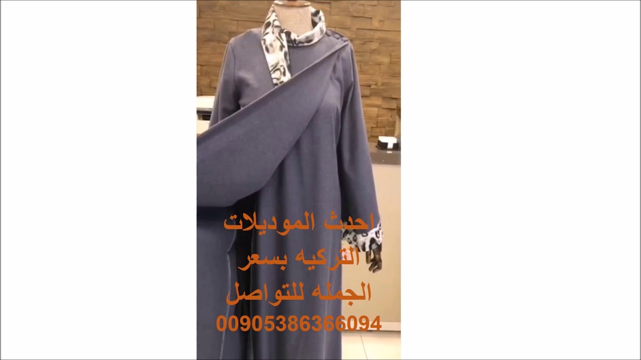 7e95fb7c6 عبايات تركى خامات عاليه الجوده البيع بسعر الجمله - YouTube