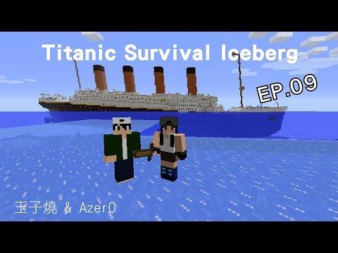 【生存】鐵達尼號冰山生存 Titanic Survival Iceberg ep.09 ─ 我只是想放個煙火 ,不要妨礙我嘛巫婆QAQ