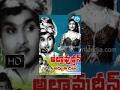 Allauddin Adhbhuta Deepam Telugu Full Movie || ANR, Anjali Devi || T R Raghunath || S Rajeswara Rao