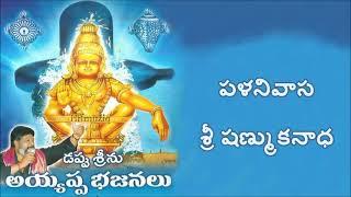 kausalya-supraja-ramachandra-song-dappu-sreenu-ayyappa-bhajna-songs