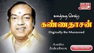 A.M.ராஜாவின் என்றும் இனிமை குறையாத தமிழ் பாடல்கள் | A.M.Raja Audio Songs...