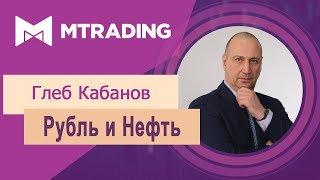 Смотреть видео Прогноз курса рубля и нефти онлайн
