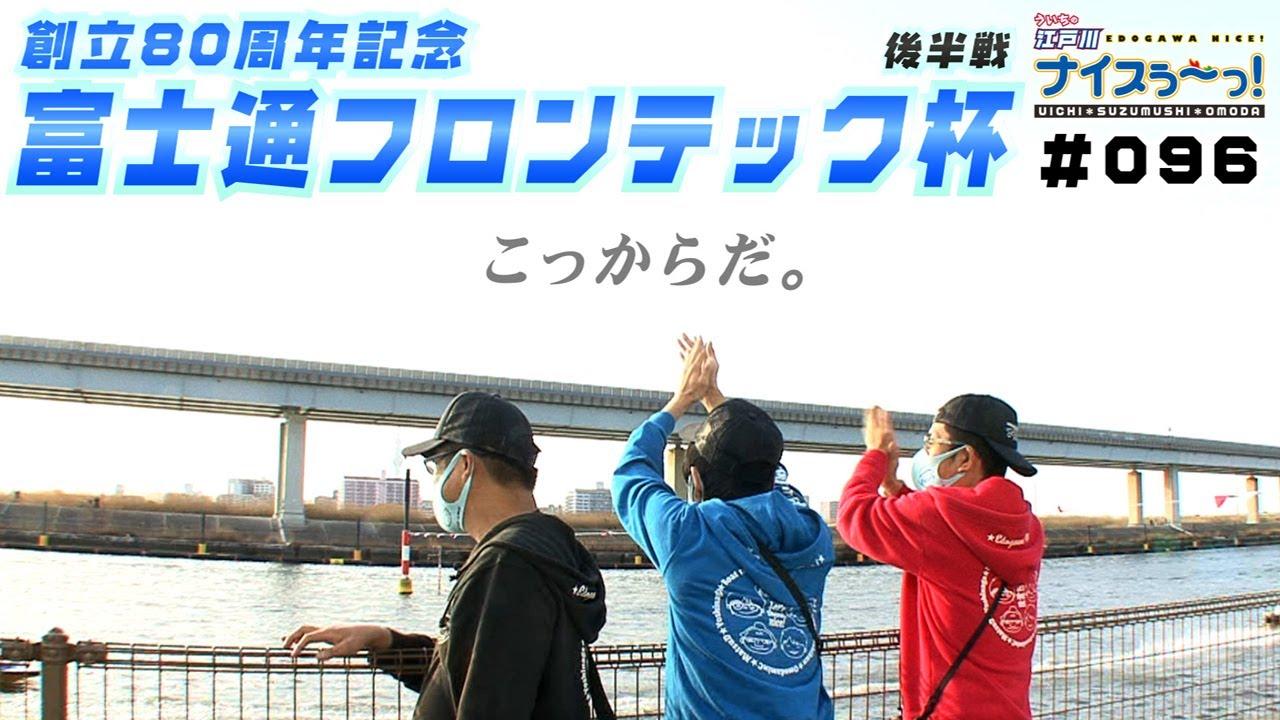 ボートレース【ういちの江戸川ナイスぅ〜っ!】#096 こっからだ。