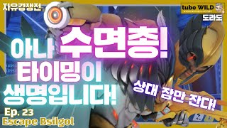 김장해 다들~ㅣ브실골 탈출기ㅣEp. 23ㅣ오버워치