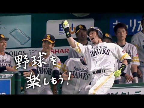野球動画クリエイター選手権ファイナリスト作品|【プロ野球2020】特別なシーズン、全力で@パ・リーグ