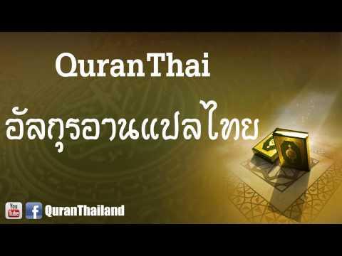 อัลกุรอ่านแปลไทย : QuranThai