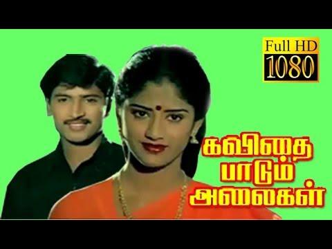 Kavithai Paadum Alaigal Rajmohan,Janani,Radharavi Tamil Superhit Movie HD