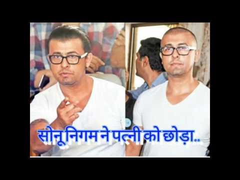 Sonu Nigam Separated From His Wife...सोनू निगम ने पत्नी को छोड़ा...