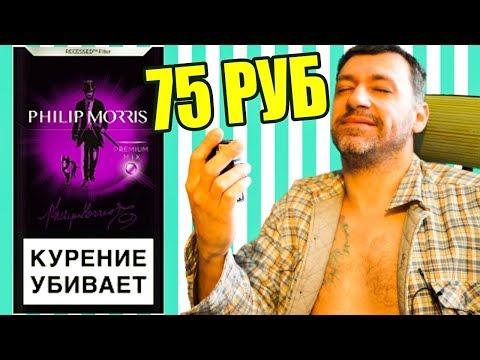 Сигареты PHILIP MORRIS Premium mix, ЦЕНА, крепость табака И ЦЕНА СИГАРЕТ ФИЛИП МОРИС ПРЕМИУМ МИКС С