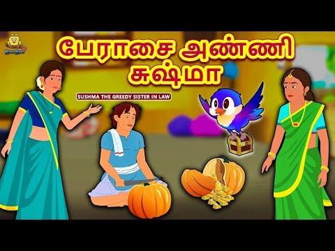 பேராசை அண்ணி சுஷ்மா - Bedtime Stories for Kids | Tamil Fairy Tales | Tamil Stories |Koo Koo TV Tamil