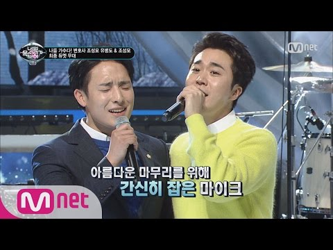 [ICanSeeYourVoice2] 'Aproband's New Vocalist(?) to be the True Singer?! EP.11 20151231