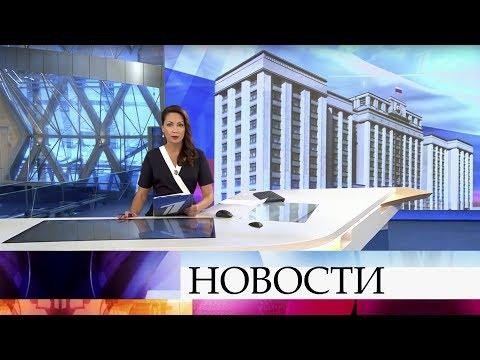 Выпуск новостей в 15:00 от 12.11.2019