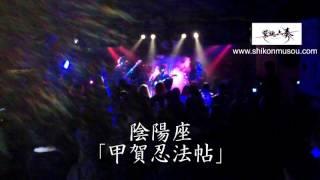 福井を中心に活動する和楽器ロックバンド「紫魂六奏」です。 現在オリジ...