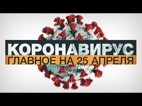 Коронавирус в России и мире: главные новости о распространении COVID-19 к 25 апреля
