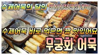 서울에서 진짜 수제어묵을 만들어 파는곳 | 무궁화어묵 …