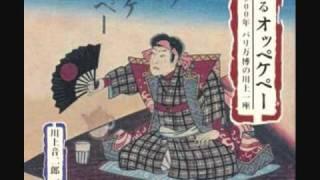 川上音二郎一座 [明治の流行歌]オッペケペー節[日本人最古の歌声]