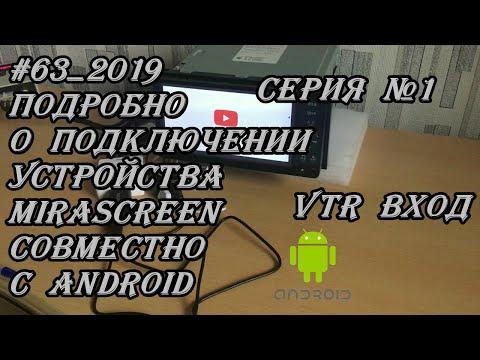 #63_2019 Подробно о подключении устройства MiraScreen совместно с Android Серия №1