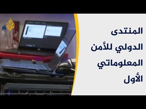 الهجوم الإلكتروني.. الخطر السيبراني الأكثر تهديدا للدول  - نشر قبل 9 ساعة