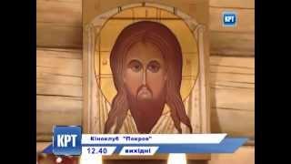 """Смотрите на КРТ - Фильмы фестиваля """"Покров"""""""