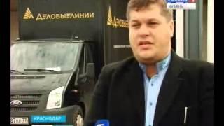 Деловые линии Краснодар Смекалин(Открытие складского комплекса в Краснодаре