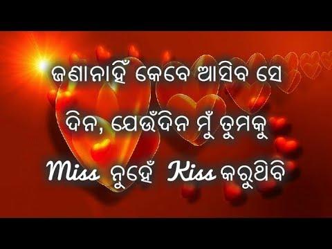 Love Shayari Romantic Shayari Odia Love Shayari Love Quotes Love Poems Feeling Sad Youtube