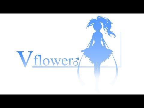 【v flower ♂】 Tori no Uta 【VOCALOIDカバー】