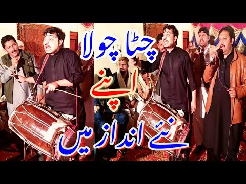 Download Remix song Chita Chola | Zebi Dhol Master | Dhol Talent | 2019