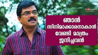 I was born to become an Actor | Vijayaraghavan