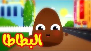 البطاطا - قناة طيور بيبي