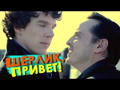 Шерлок - УПОРОТЫЙ ДЕТЕКТИВ #8 /Переозвучка, смешная озвучка, пародия/
