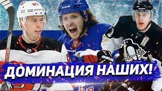 ХЕТ-ТРИКИ ОВЕЧКИНА, ГУСЕВА и КУЧЕРОВА, 5 ОЧКОВ МАЛКИНА, НИЧУШКИН СНОВА ЗАБИЛ [НАШИ в НХЛ]