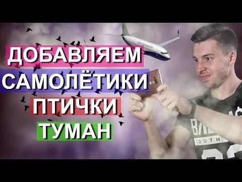 КАК добавлять ТУМАН и ПТИЧЕК на фотографию - MobileRetouch e07