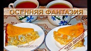 Творожная запеканка с тыквой: просто рецепт вкусного десерта