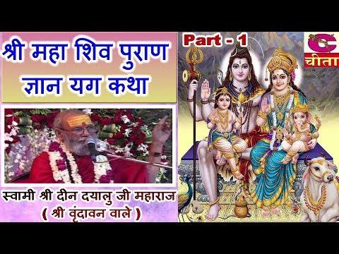 श्री महा शिव पुराण ज्ञान यग कथा (Part-1) - स्वामी श्री दीन दयालु जी महाराज ( श्री वृंदावन वाले )