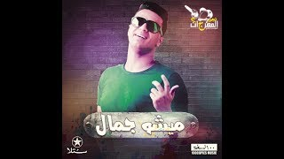 Misho Gamal - Kolo Mashi ميشو جمال - مهرجان كلة ماشي