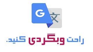 آموزش نصب افزونه گوگل ترنسلیت - Google Translate