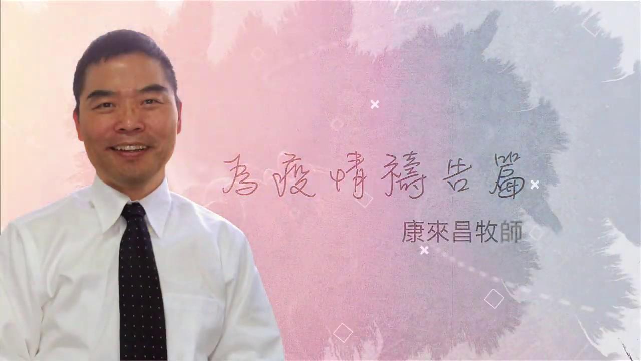 康來昌牧師~為疫情禱告篇(二)~佳音希望生產線 - YouTube