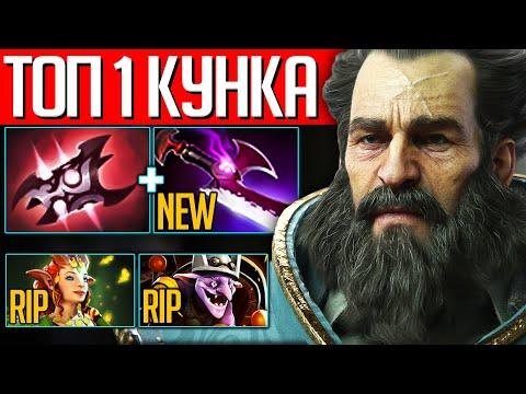 АТАКЕР ОТКРЫЛ НОВУЮ МЕТУ НА КУНКУ В 7.27!