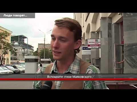 """""""Люди говорят"""": Маяковский? Я только про паспорт помню..."""