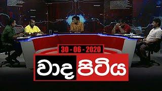 Wada Pitiya  | 30th June 2020 Thumbnail