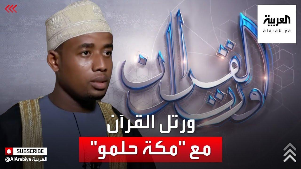 ورتل القرآن | القارئ الشيخ مكة حلمو - جزر القمر  - نشر قبل 3 ساعة