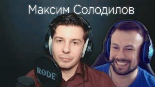 Учитель на стриме! Интервью с Максимом Солодиловым (StopGame.ru). Говорим о языках и играх.