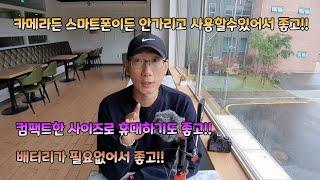 ★영상촬영필수템★ 호루…