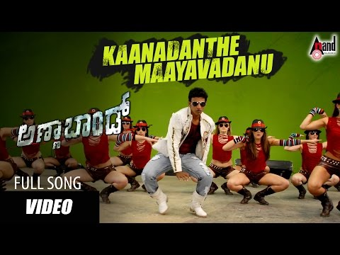 Anna Bond Kannada Movie HD Video Songs | Kaanadanthe Maayavadanu | Puneeth Rajkumar, Priyamani