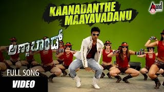 Anna Bond Kannada Movie HD Video Songs | Kaanadanthe Maayavadanu | Puneeth Rajkumar, Priyamani