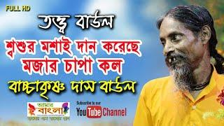 তত্ত্ব বাউল || শ্বশুর মশাই দান করেছে মজার চাপা কল || বাচ্চাকৃষ্ণ দাস বাউল || Full HD