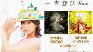 十年歴程造就傳奇歌姬一青窈Hitoto Yo 最新原創專輯《一青十色》 昭和翻...