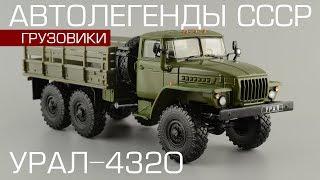 Урал-4320 [Автолегенды СССР - Вантажівки №7] огляд масштабної моделі 1:43