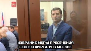 Избрание меры пресечения Сергею Фургалу в Москве / LIVE 25.11.20