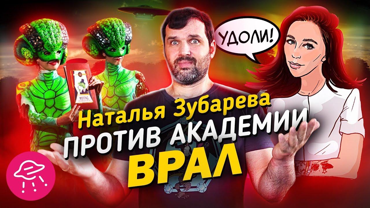 Наталья Зубарева против Академии ВРАЛ  | Прожектор Лженауки